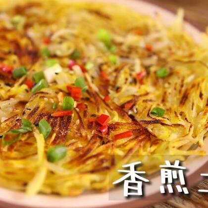 土豆的别样吃法,焦香脆嫩,保留了食材原本的香气#美食##家常菜##菜谱#