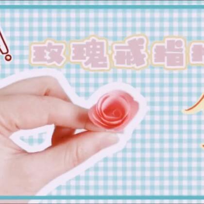 浪漫的玫瑰戒指,看一眼就能学会,手残党的福音,拿来表白刚刚好😘#手工#