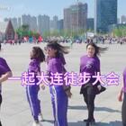 #精选##带着美拍去旅游##大连徒步大会#TCLUB一起去参加的徒步大会舞蹈版本,拍了一天走了十公里,一边走一起跳@a🦄Tclub🎖DanceStudi @美拍小助手