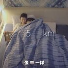 5 对情侣真实的一夜,抱不到你我怎么睡得着-上 #我要上热门##520##高甜情侣#