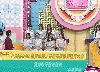 《SNHello星梦学院》开启花样型男鉴赏大会 黄婷婷开撩许佳琪