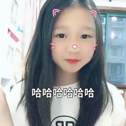#宝宝#艾玛笑死我了@甜酒xi. @小羽🍂 @Yuci💕缘欣儿