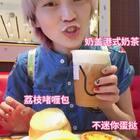 早~上~好~呀☀☀#吃秀#最好喝的奶盖👉永利皇宫如珠如包😋#澳门美食##大白蛋chuǎ澳门#