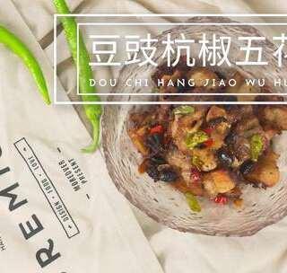 鲜辣的豆豉杭椒五花肉,让你的周一充满力量!#美食#食谱#我要上热门#