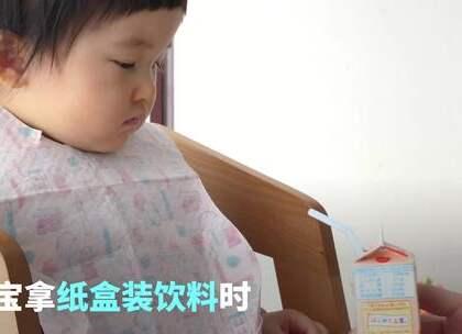 """宝宝抓握纸盒装饮料,每次都是一场""""灾难""""?这个神器来帮忙。#宝宝##育儿#@美拍小助手 贝贝粒,让育儿充满欢笑。"""
