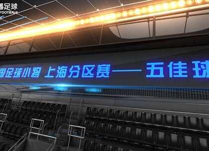 #中国足球小将#兰慕达两球入选,蝎子摆尾闪耀全场,最后一个难以置信!#兰慕达##董路#