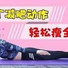 #躺着瘦全身##大管家小美#3个减肥动作轻松瘦全身@美拍小助手@时尚频道官方账号