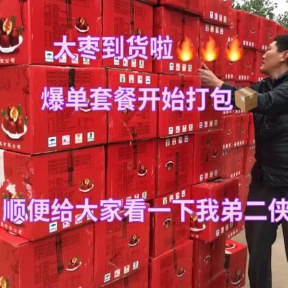 大枣我们是和大厂家合作的,520的套餐用520生产的大枣。大枣都是圆润饱满的。这个枣子市面上很多,但是品质大相径庭。无论多便宜的套餐,也会给你们把握质量。今天主推的521套餐也很划算http://item.taobao.com/item.htm?id=570285451945 2包大枣,1桶海苔,4罐夹心海苔,1包海苔拌饭,顺便问一下我跟我弟弟长得像不像