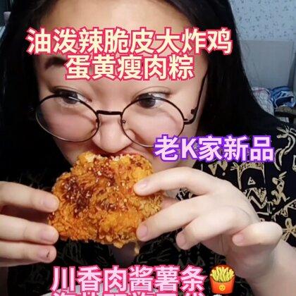 炸鸡皮好脆!!海盐冰激凌是最爱的口味了没有之一!!薯条蘸酱满分,后来我都是蘸鸡肉去吃了~觉得吃的香的给个双击,爱你们❤#吃秀##校园##哦买哦买#@美食频道官方号 @吃秀频道官方账号 @美拍小助手