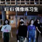 #偶像练习生ei ei##偶像练习生舞蹈教学~eiei##大连舞蹈室#TCLUB DANCESTUDIO YOYO老师的外景视频,EiEi,是不是帅呆啦!!小伙伴想要详细分解视频吗?YOYO老师会尽快出给大家!