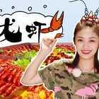 团灭30斤小龙虾,朵一今天吃掉半辆宝马!#吃秀##大胃王朵一#