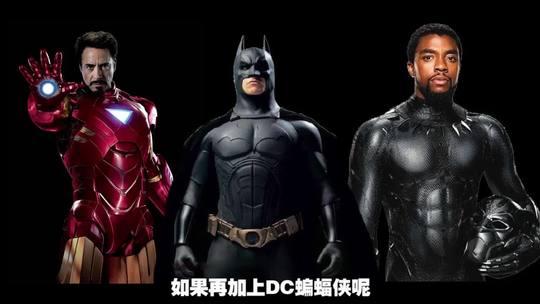 钢铁侠、蝙蝠侠和黑豹到底谁更有钱?