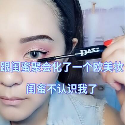#化妆教程##我要上热门#@美拍小助手