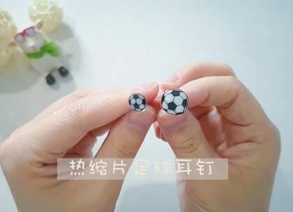 学做个足球耳钉,简约又时尚,带上它看世界杯球赛,是不是很应景,#手工##diy##热缩片#