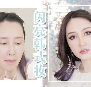 【闪亮韩式妆容】这个妆超级blingbling~有没有闪到你呢?#我要上热门#