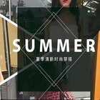 近朱者赤,近我者甜[喵喵]分享一组很甜的夏季穿搭#我要上热门##穿搭#@美拍小助手