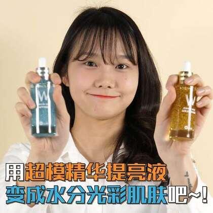 为服贴妆容的底妆产品!😁 亮粉、光彩油胶囊能给肌肤提供闪亮&光彩!✨ #wlab##种草##底妆#