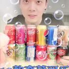 脑洞太大!你喝过这12种奇葩的可乐吗?😍#白眼先生##白眼初体验#(转评赞,抽三位随机送5种口味可乐~)