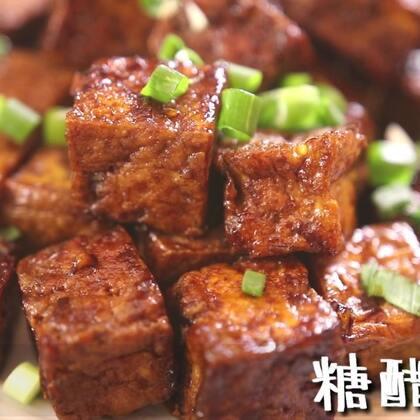 酸甜可口的糖醋豆腐,超级香!老少皆宜的#美食##家常菜#