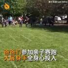 外国爸爸们参加亲子运动会,一个个认真劲十足。熊孩子大型翻车现场#宝宝#