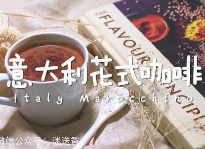 搞定一杯浓情顺滑的意式咖啡,只要1分钟!#美食##我要上热门##i like 美食#