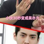 教大家一招,如何30秒变成吴亦凡!#精选##搞笑#