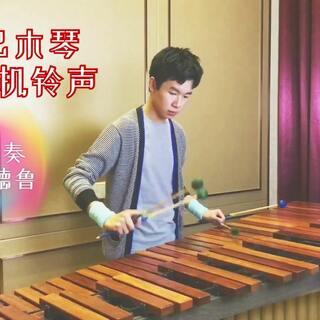 ercussion(小米打击乐)我是填充#马林巴手机#木琴6用白边演奏剂伤害更多吗图片