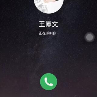 深夜电话📞@王博文小白 call你来参加派对了#大咖KTV#