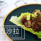 就是要吃肉!连沙拉也要来点荤的!肉感十足的【肉圆沙拉】,再配上特别调制的沙拉汁,百吃不腻。#美食#食谱#沙拉#