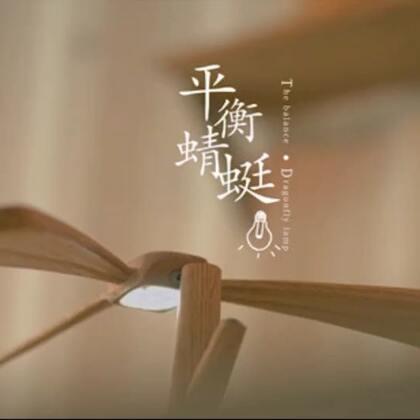 95后学生小伙独创木头蜻蜓平衡灯#手工##独立设计#@美拍小助手