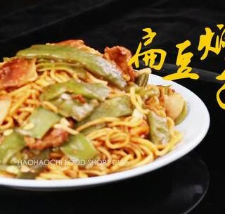 【扁豆焖面】好吃到百米内都能闻到香味的焖面,家常做法超级简单,2分钟就学会!#美食##焖面##烹饪#