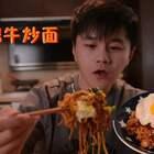 人在吃称在看,吃完一碗又一碗——黑椒肥牛炒面😌从评论和点赞里抽5位,每人88元红包!#烤鸡厨房##美食#