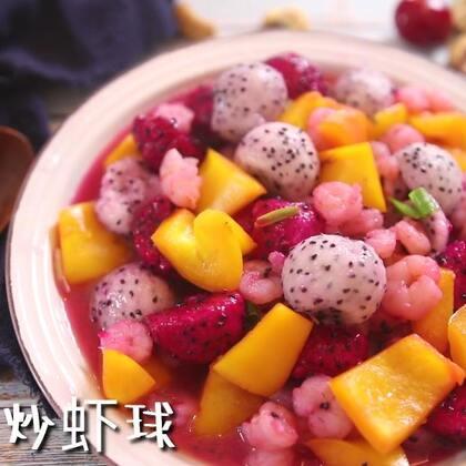 教你做一道孩子们都爱的,火龙果炒虾仁😋没想到吧,火龙果也能做#美食##六一儿童节##自制美食#