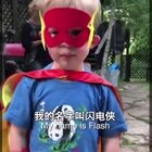 """根本想不到这个自称""""闪电侠""""的小朋友有多快,加速瞬间吓倒众人!😏😏😏#精选##宝宝#"""
