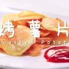 世界杯必备香脆烤薯片,帮你完胜今晚情敌!#美食##精选##家常菜#