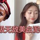 #精选##手工#真的是哦!气死了!暴怒的视频!我的肤色???.....