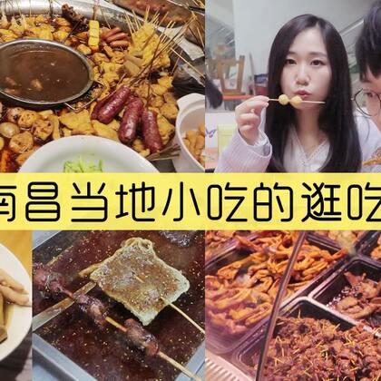 3个当地人都会推荐的南昌小吃店!????口水流一地~????#白眼先生##白眼初体验#(推荐下你们家乡的美食吧!)