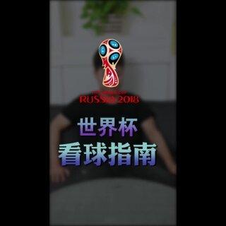 2018世界杯看球必备指南!#世界杯#