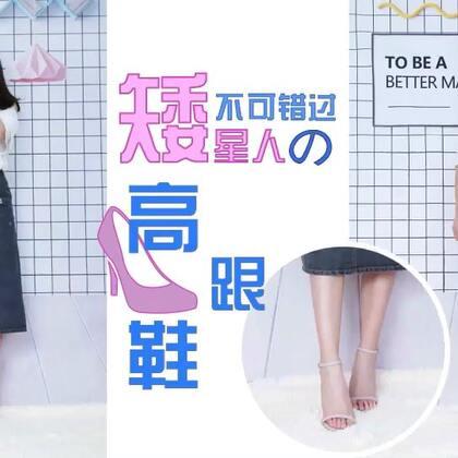 夏季矮个子女生应该如何正确选择高跟鞋?#穿秀##开箱视频##我要上热门#@美拍小助手