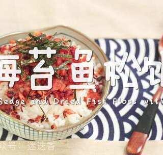 海苔鱼松饭安排一下!#美食##...