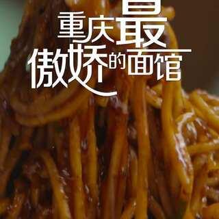 这里是重庆最傲娇的面馆~没座...