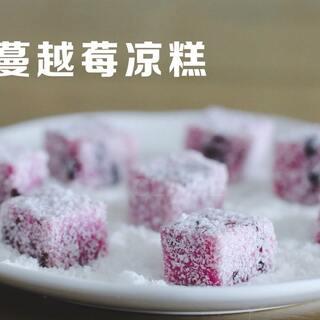 奶香蔓越莓凉糕,没有烤箱就能...