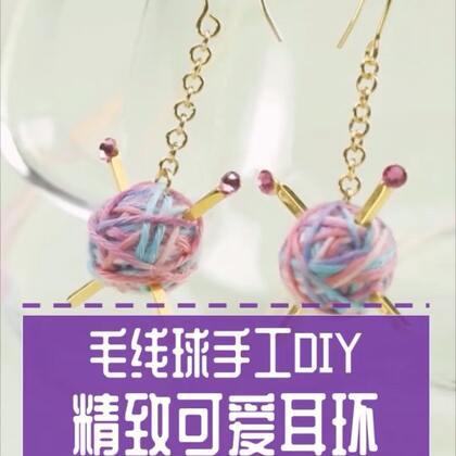 你在玩啥?玩个毛线??!哈哈哈哈ヾ?≧?≦)o#手工##diy#@美拍小助手