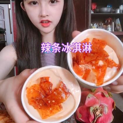 #我要上热门@美拍小助手##吃秀#今天终于拔草了这款网红冰淇淋#akoko#,看大家都在吃,居然还有辣条口味,正好赶上六盒装,涵盖了所有口味。今天我就替你们尝尝这款神奇的冰淇淋。http://t.cn/Rgd3mG8
