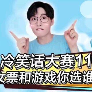 """【冷笑话大挑战】——第11弹! 周杰伦""""甜甜的""""到底唱的是什么? 萌叔又为何撒起了娇? 游戏和女友哪个重要的史诗级难题该如何作答? 让我们的中国好鹅来为你解答~ #我要上热门##网不红萌叔joey#"""