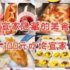 #小老虎深圳美食地图#