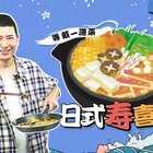 治愈系美食—日式寿喜锅!只需一个步骤,绝对比日本本土的还好吃#美食##寿喜锅##我要上热门#