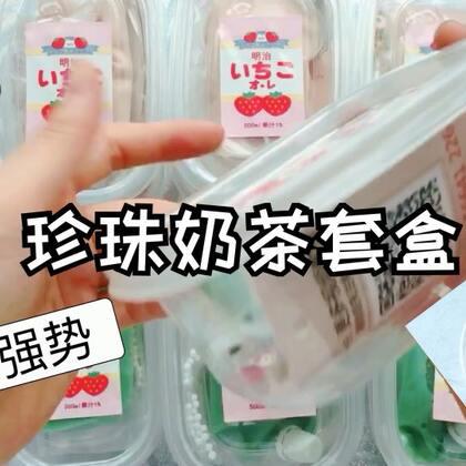 明治珍珠奶茶泥套盒来喽…… 15元两盒 买不了吃亏买不了上当哈哈哈哈。觉得自己好像推销员……。装饰物放了好几包,就喜欢这种装饰物多多的赶脚……。#史莱姆##手工#珍珠奶茶泥套盒来喽 http://weidian.com/item/?ifr=itemdetail&itemID=2581979990&wfr=c 微信 :bbjd66