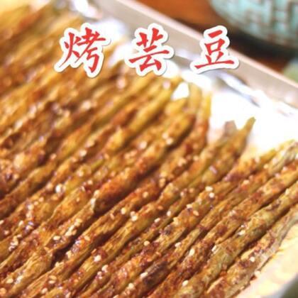 #爱美私房菜#味道绝对不输给烧烤店里的【烤芸豆】干净卫生,简单好吃??#美食#