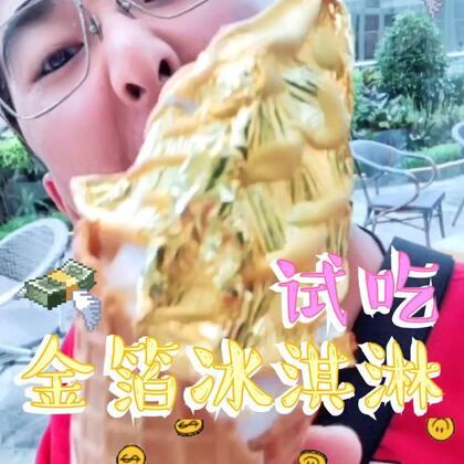 #美食##精选#反正就一个字好吃!两个字贵!三个字又贵又好吃!妈耶!??????@cc??